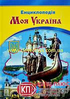"""Септима Энциклопедия """"Моя Україна"""" А4 арт. 10537"""