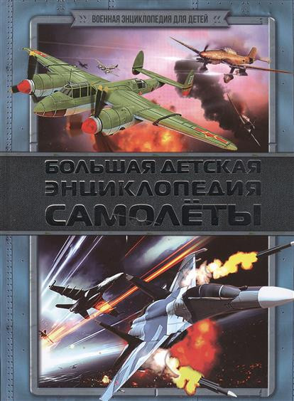 Самолеты  Большая детская энциклопедия Брусилов Д