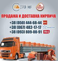 Купить красный кирпич в Тернополе. Цена красный кирпич Тернополь с доставкой. Красный кирпич по Тернополю