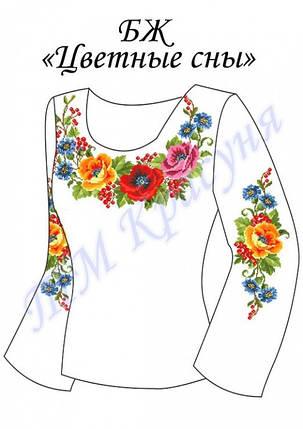 """Заготовка женской сорочки-вышиванки БЖ """"Цветные сны"""", фото 2"""