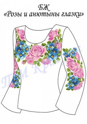 """Заготовка женской сорочки-вышиванки БЖ """"Розы и анютины глазки"""", фото 2"""