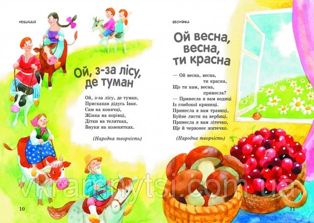 Твоя книга. 2 роки, Крамниця дитячих книжок ― vkramnytsi.com.ua