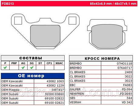 FDB313AG Гальмівні колодки Ferodo для мотоцикла SUZUKI, KAWASAKI,HONDA, POLARIS ATV...85x43x6,9mm 48x37x9,1mm, фото 2