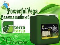 PowerfolVega (Вегетативный).Комплекс микроэлементов+ стимуляторы роста
