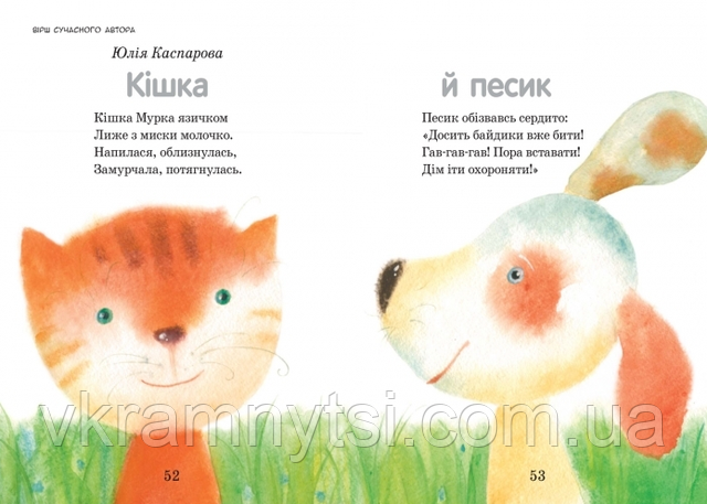 Твоя книга. 1 рік, Крамниця дитячих книжок - vkramnytsi.com.ua