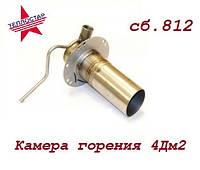 Камера горения 4Д/4ДМ/4ДМ2