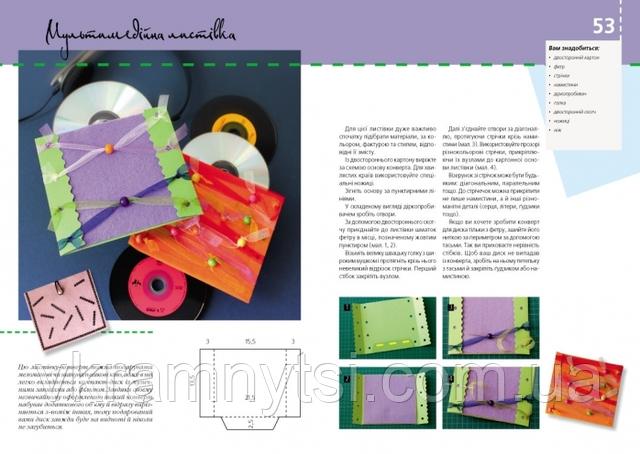 Листівки до свята. Творча майстерня. Крамниця дитячих книжок - vkramnytsi.com.ua