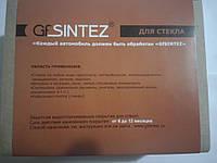 GfSINTEZ - нанозащита стекла для Вашего авто