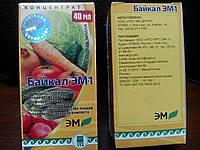Байкал Эм-1 Концентрат Оригинал Улан-Удэ (повышение урожайности, рост, компост, для животных, убирает запах), фото 1