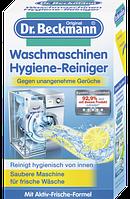 Dr. Beckmann Waschmaschinen Hygiene-Reiniger - Очищающее гигиеническое средство для стиральных машин, 250 г