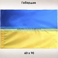 Флаг Украины из габардина 60х90, фото 1