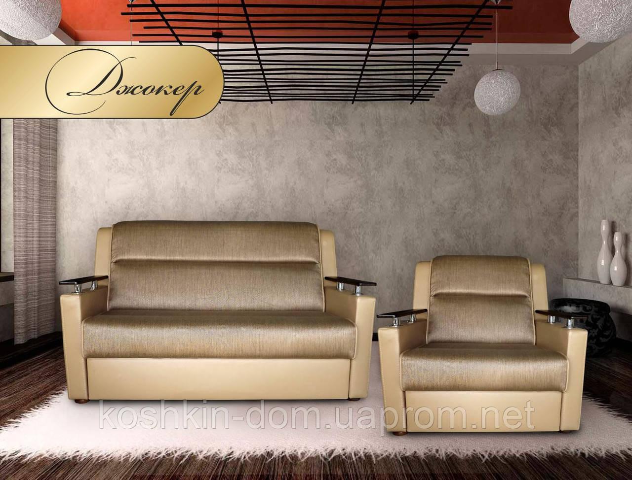 """Комплект мягкой мебели """"Джокер"""" (диван+кресло)"""