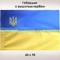 Флаг Украины с вышитым трезубцем 60х90