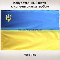 Флаг Украины с трезубцем 90х140 купить, фото 1