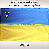 Флаг Украины полиэстер с гербом 80х120