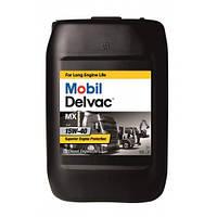 Масло моторное Mobil Delvac MX 15W-40 208л