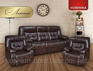 """Комплект м'яких меблів """"Лотто"""" (диван + крісло-реклайнер)"""
