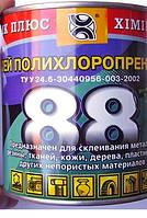 Клей 88 химик