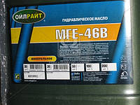Масло гидравлическое OILRIGHT МГЕ-46В (Канистра 20л) 2600