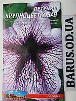 Семена цветов Петуния Крупноцветковая