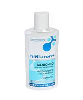 Молочко для снятия макияжа интенсивное увлажнение Hialuron +