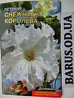 Семена цветов Петуния Бахромчатая Снежная королева