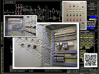Я5429, РУСМ5429 реверсивный  ящик управления  тремя электродвигателями, фото 2