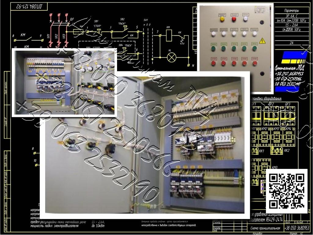 Я5429, РУСМ5429 реверсивный  ящик управления  тремя электродвигателями