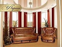 """Комплект мягкой мебели """"Фараон"""" (диван + кресло)"""