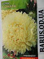 Семена цветов Астра Соната пионовидная 1 г