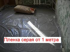 Пленка серая вторичная техническая строительная для гидро- и теплоизоляции, 3 м ширина, 30 мкм толщина,