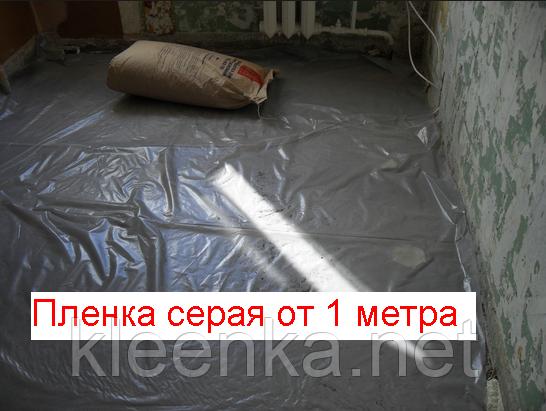 Пленка серая для строительства и ремонта,для залива бетонного пола, 3 м ширина, 30 мкм толщина,  - Олмакс пласт в Житомире