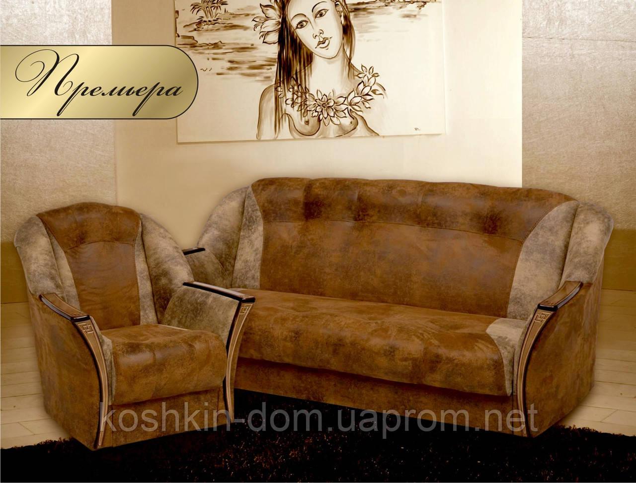"""Комплект мягкой мебели """"Премьера"""" (диван + кресло)"""