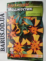 Семена цветов Бархатцы Маджестик карликовые 0,5г