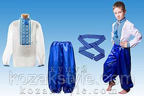Костюм український для хлопчика синій (від 5 по 8 років), вишиванка ручної роботи