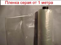Пленка серая в рулонах для строительства подвальных и внутрикровельных помещений, 3 м ширина, 200 мкм толщина