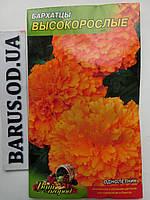 Семена цветов Бархатцы Высокорослые 0,5 г
