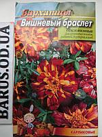 Семена цветов Бархатцы Вишневый браслет  0,5 г карликовые