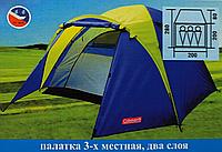 Палатка туристическая COLEMAN 1011 3-х местная (Польша)