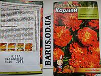 Семена цветов Бархатцы Кармен карликовые 0,5г