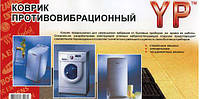 Коврик резиновый противовибрационный под стиральную машинку