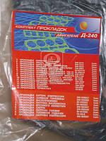 Ремкомплект ДВС Д 240 (24 наименования) (производитель Украина) 240-1000001