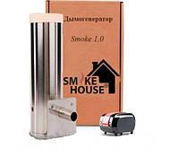 Дымогенератор холодного копчения Smoke 1.0 Нержавейка, фото 1