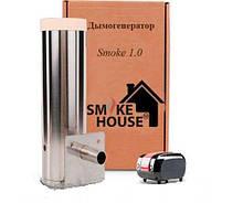 Дымогенератор холодного копчения Smoke 1.0 Нержавейка