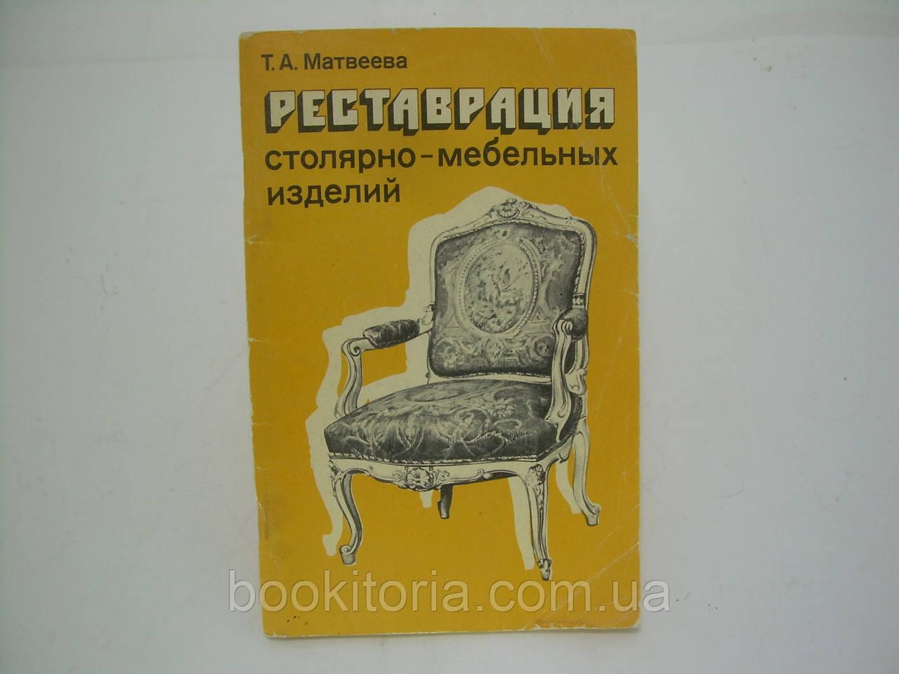 Матвеева Т.А. Реставрация столярно-мебельных изделий (б/у).