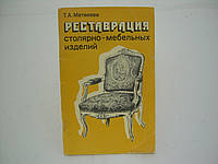 Матвеева Т.А. Реставрация столярно-мебельных изделий (б/у)., фото 1