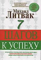 7 шагов к успеху. Михаил Литвак