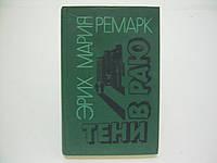Ремарк Э.М. Тени в раю (б/у)., фото 1