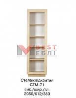 Стеллаж открытый СТМ-71 системы Корвет