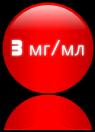 Низкое содержание никотина 3 мг/мл